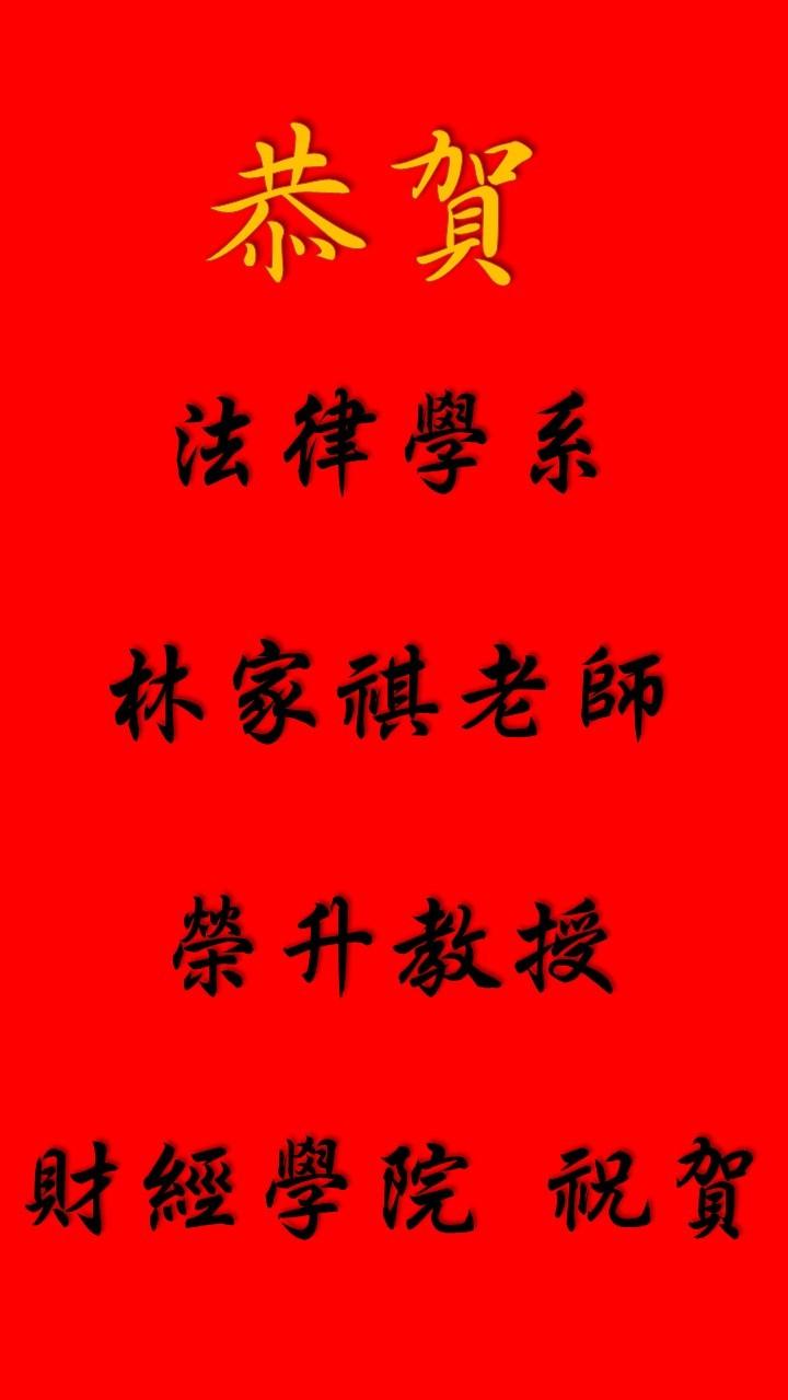 林家祺老師